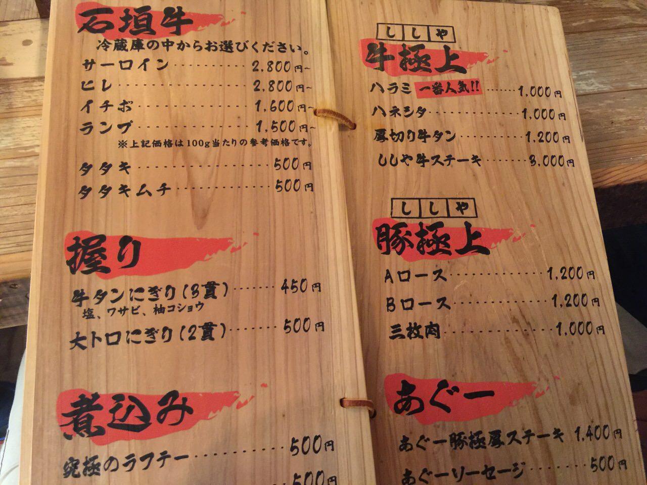 Shishiya naha 7755