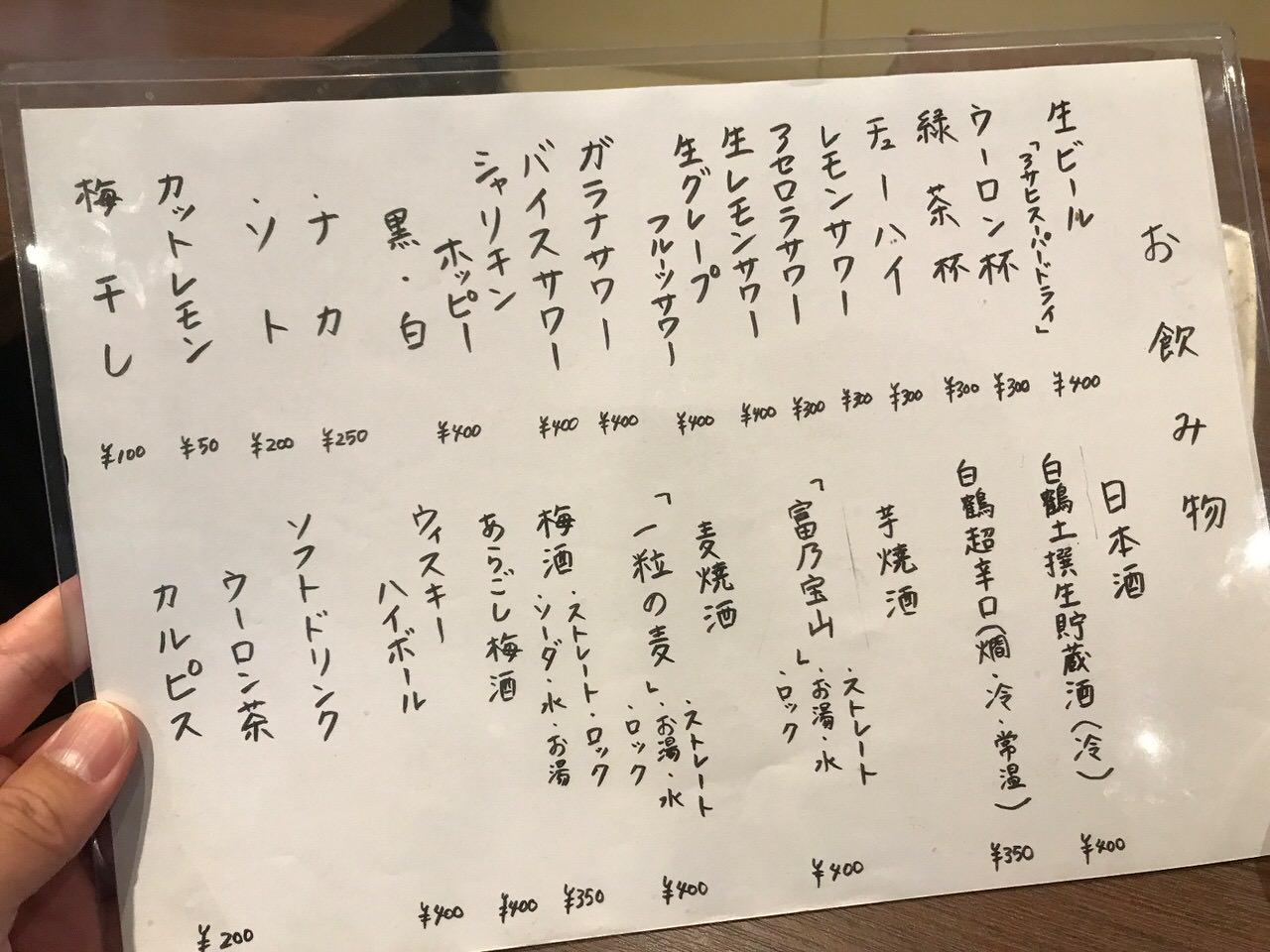 Shitajiya 0765