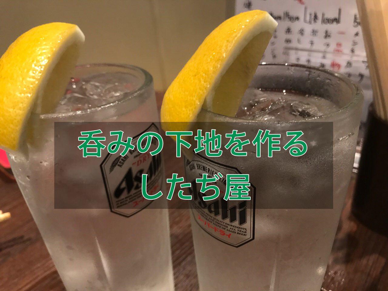 Shitajiya 0766 1