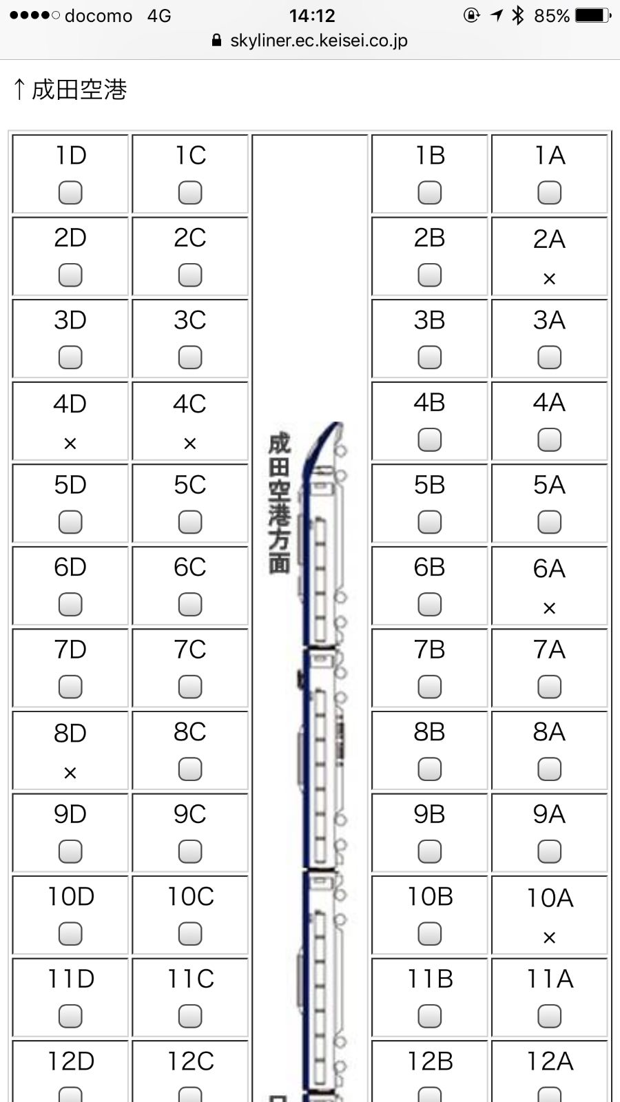 Skyliner keikyu 9392