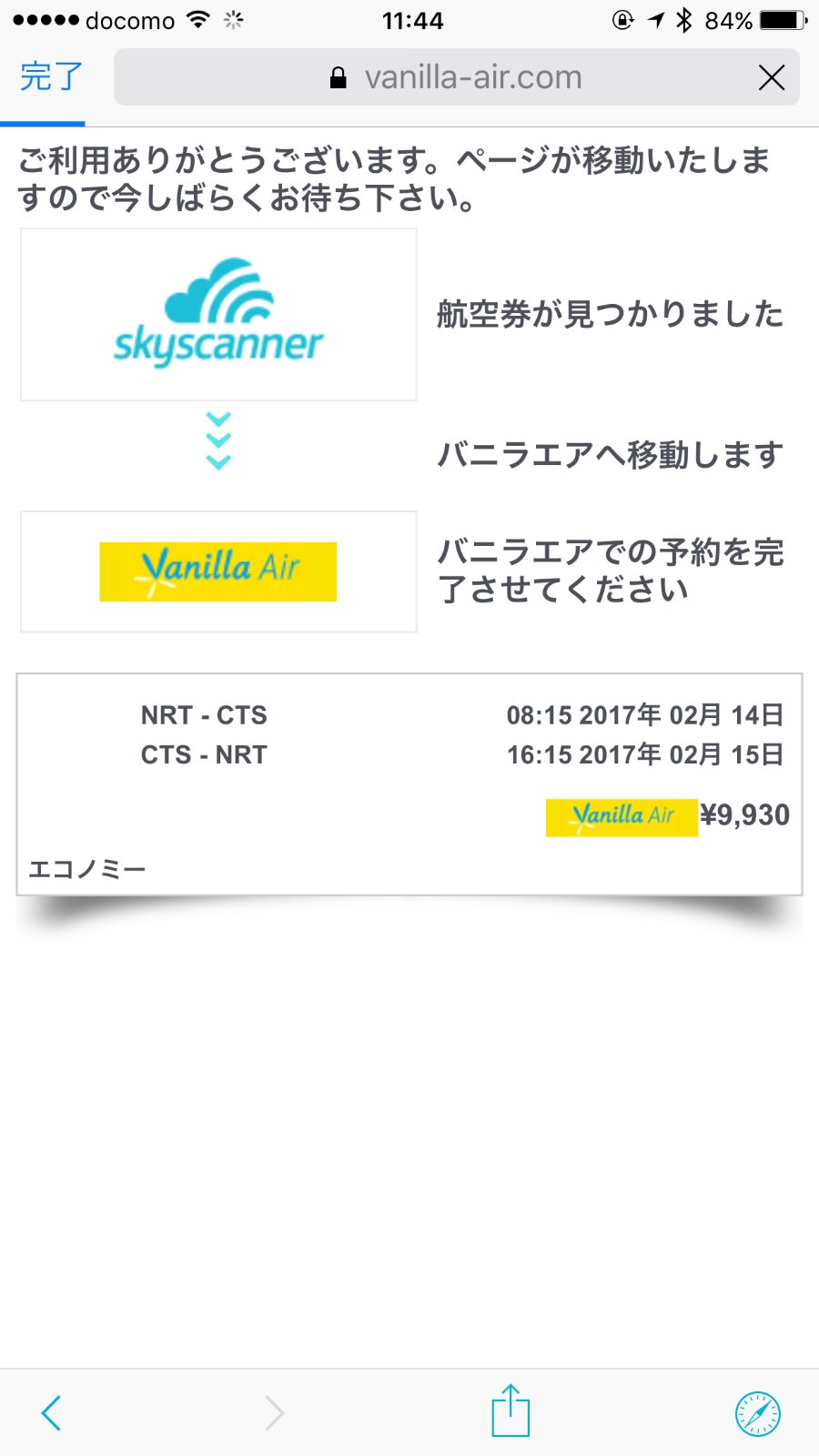 Skyscanner 4439