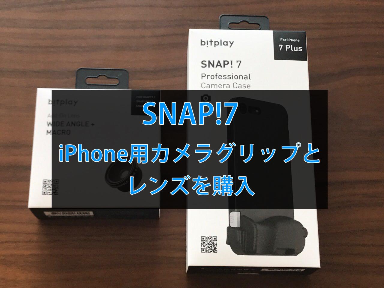 iPhone用カメラグリップ「SNAP! 7」ワイドレンズのセットを購入