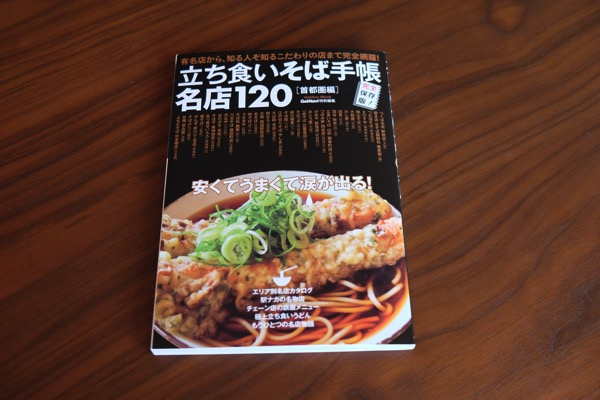 首都圏の立ち食いそばの名店を収録「立ち食いそば手帳 名店120」Kindle版もあり!