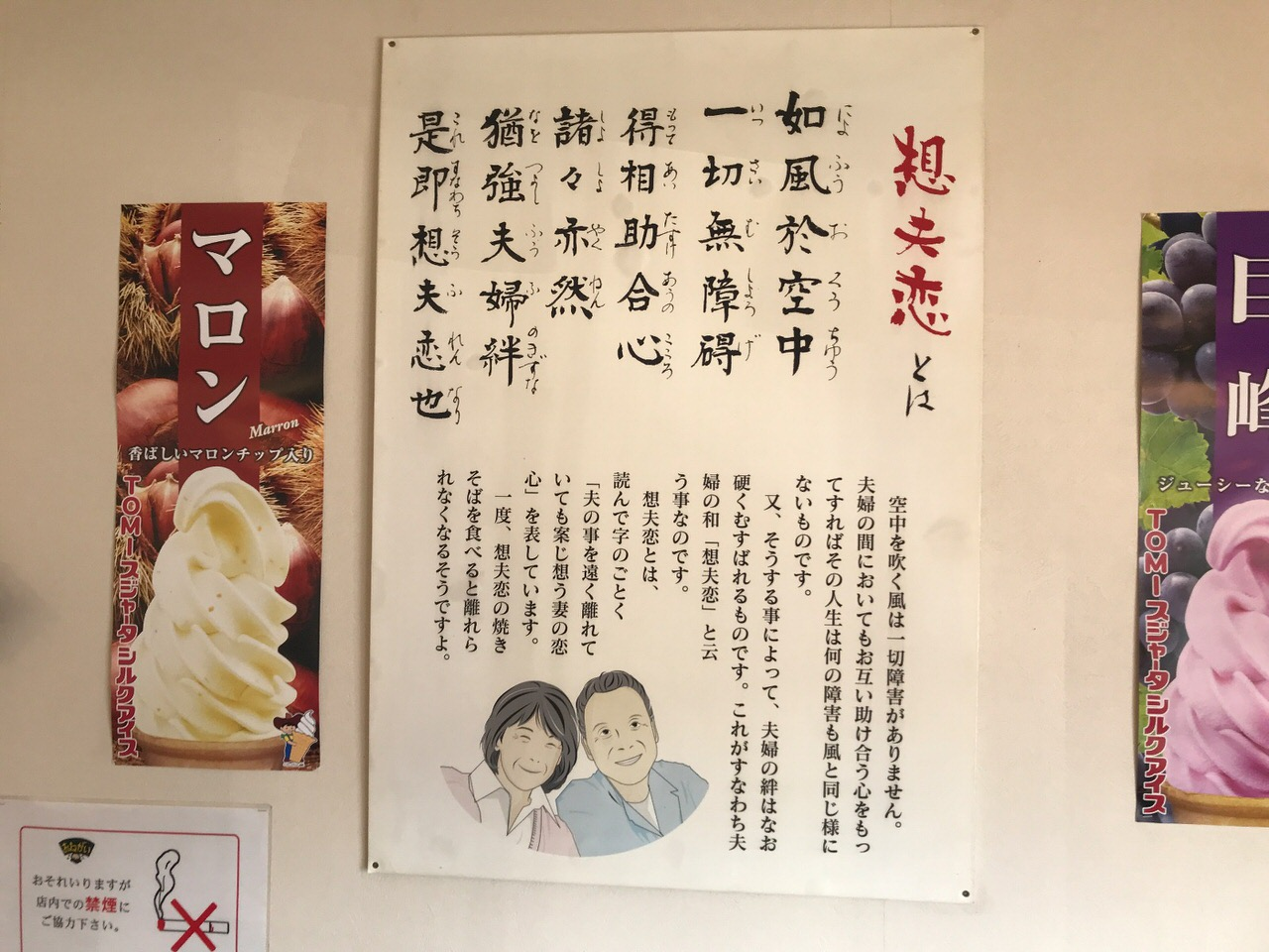 Sofuren yakisoba 2916