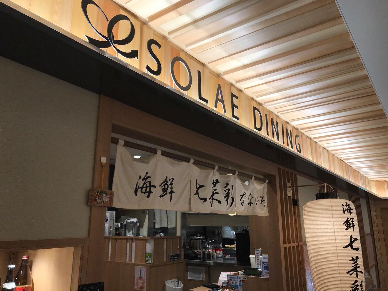 「海鮮七菜彩」福岡空港でちょっと一杯やれるレストラン