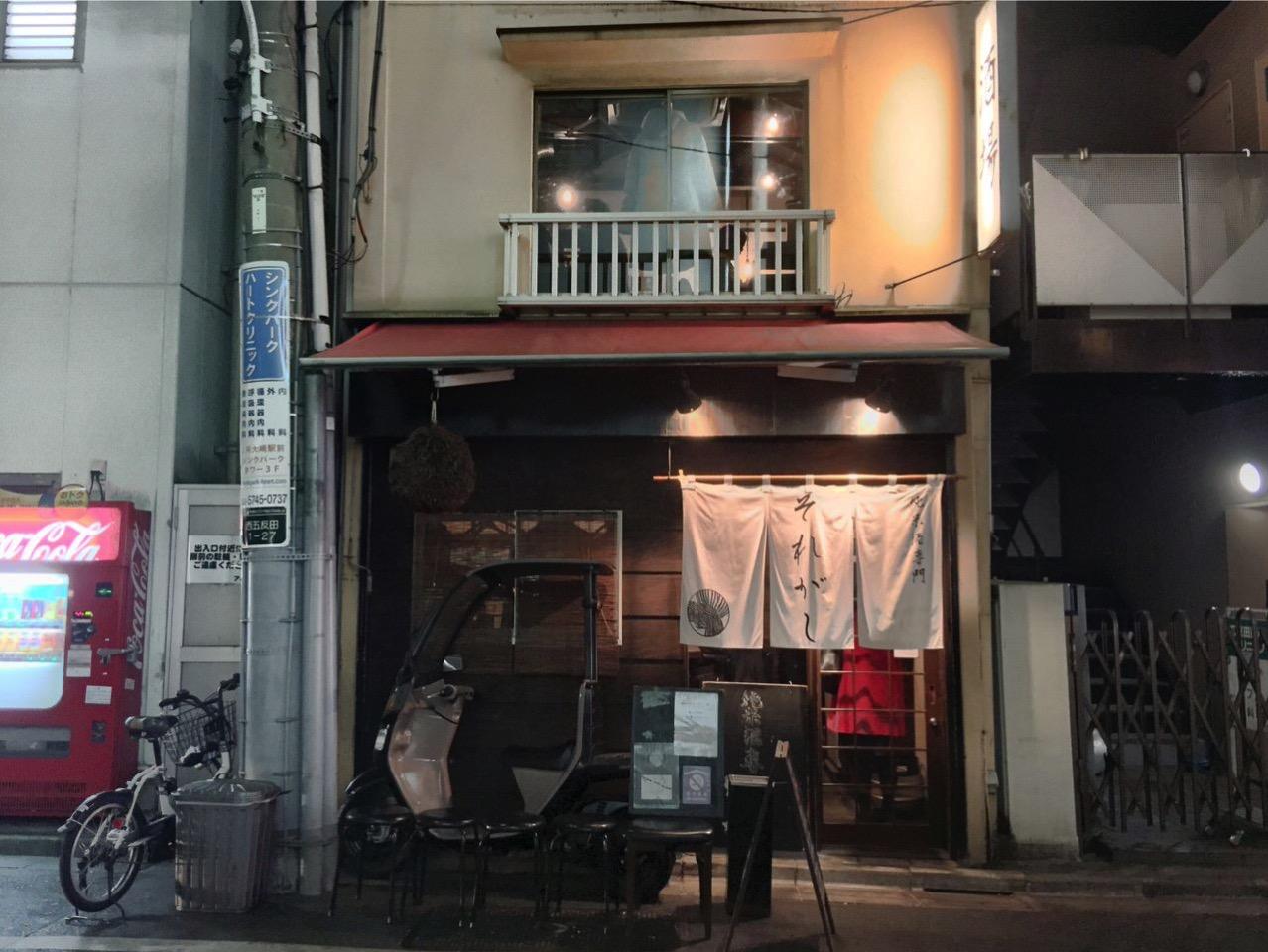 「それがし(五反田)」純米酒専門店の5,000円コースで日本酒10酒と完全なる酒のアテを堪能すべし