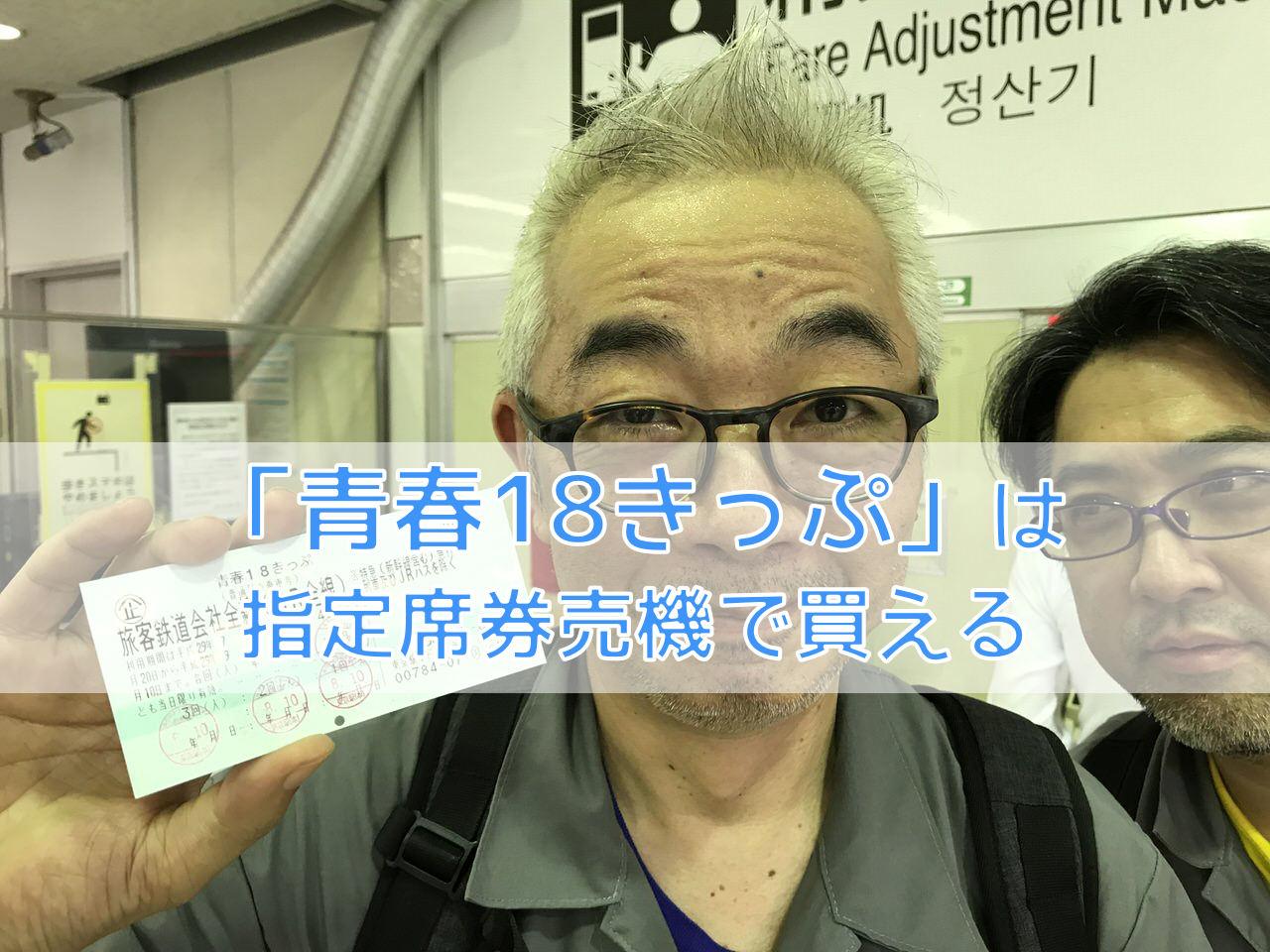 「青春18きっぷ」は指定席券売機で買える