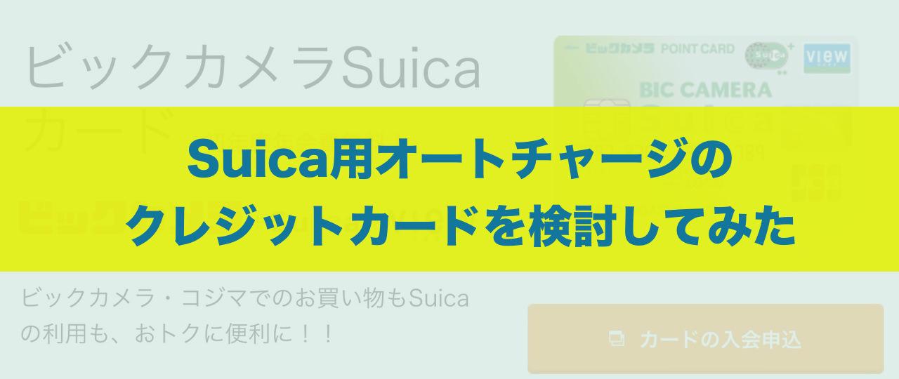 Suica biccamera 2154 1