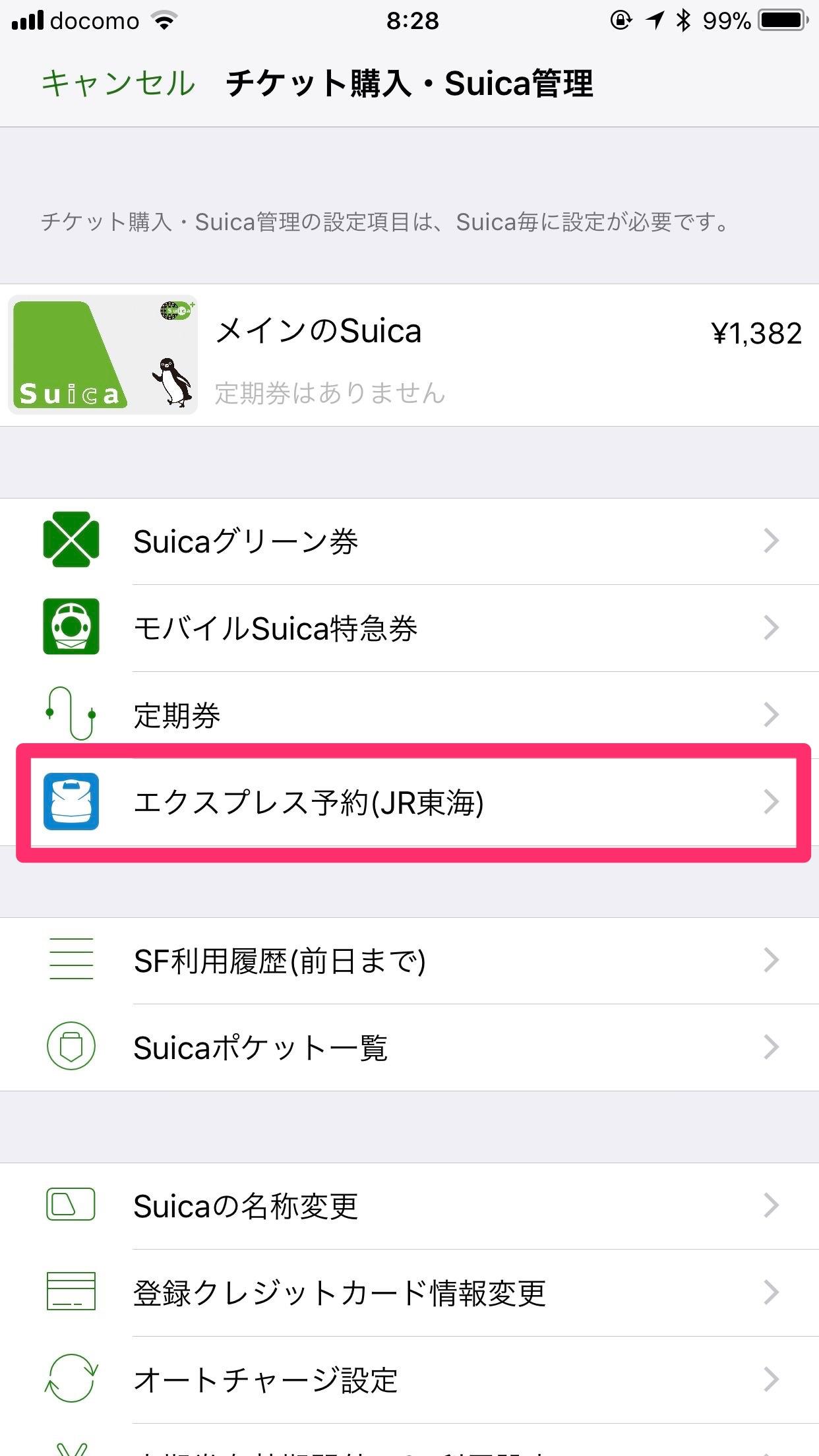 Suica ex mobile 9392