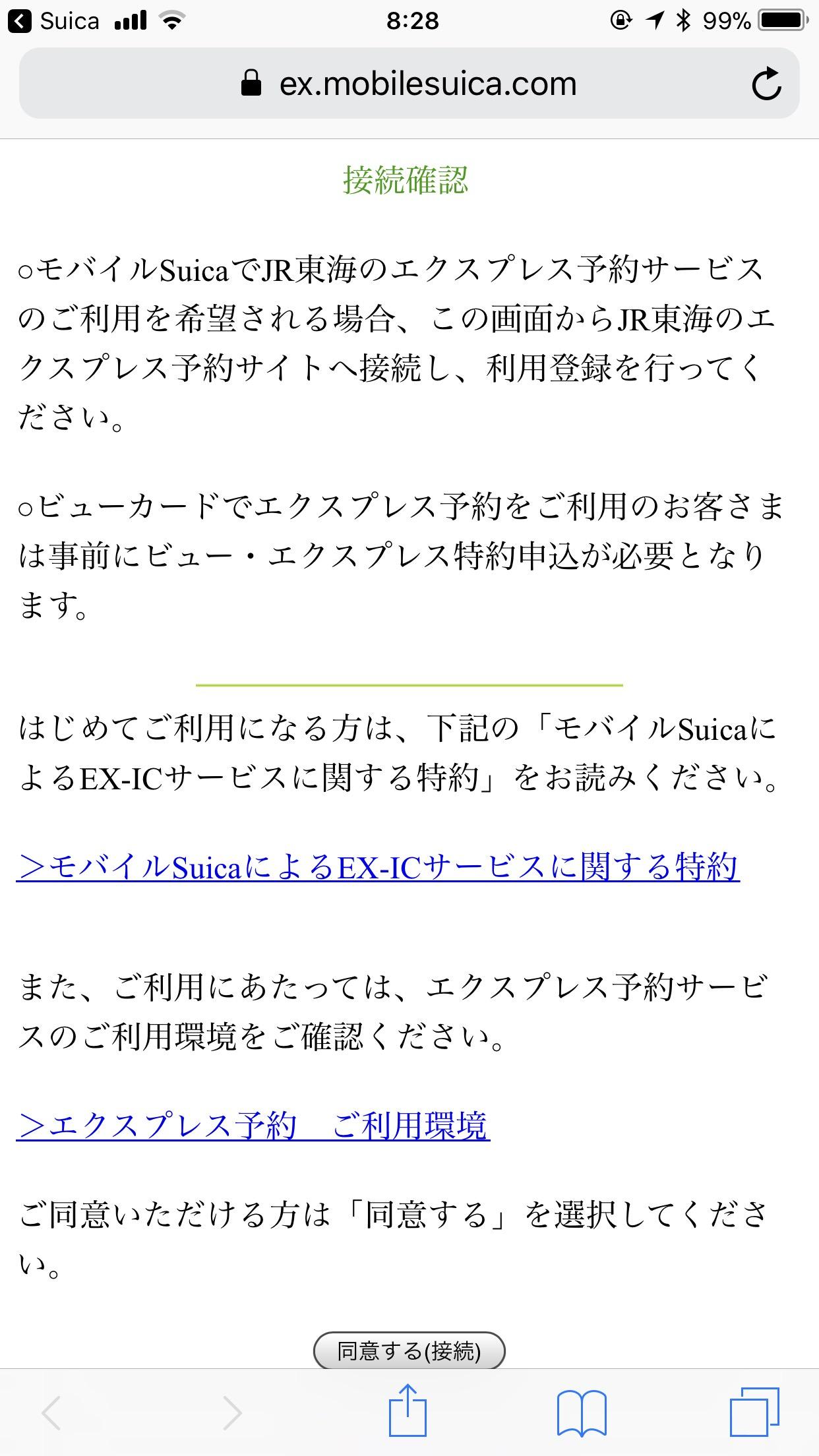 Suica ex mobile 9393