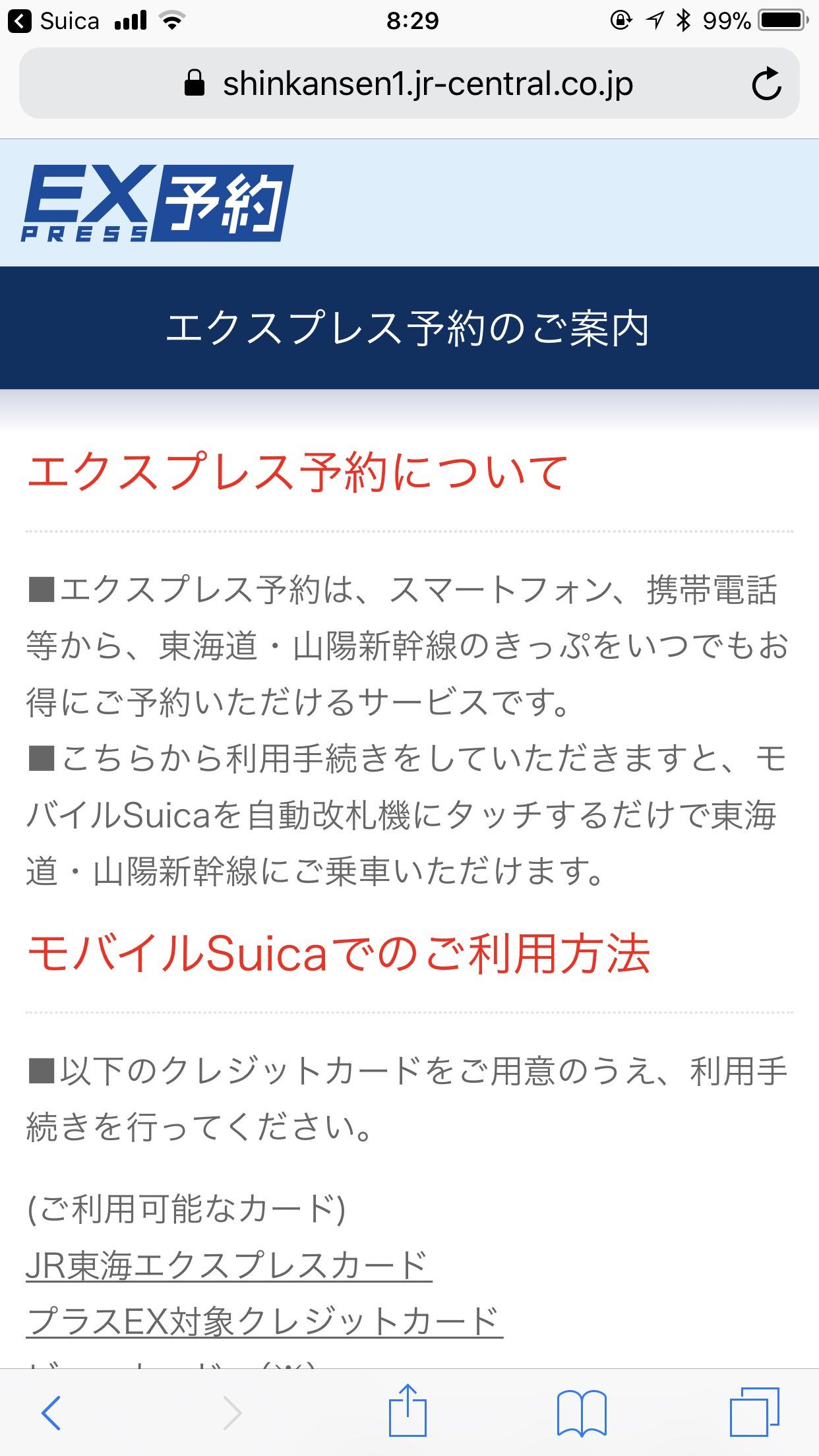 Suica ex mobile 9395