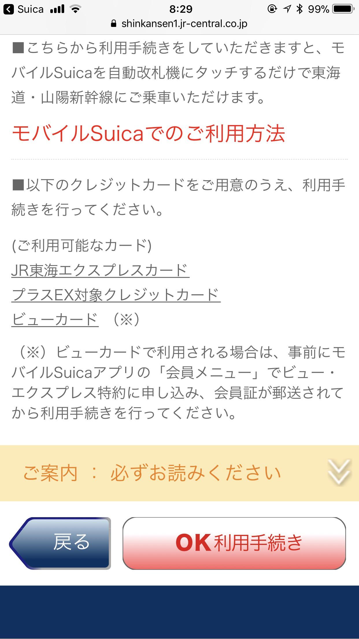 Suica ex mobile 9396