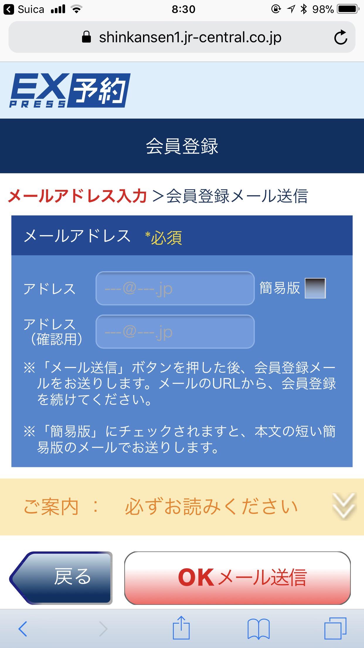 Suica ex mobile 9397