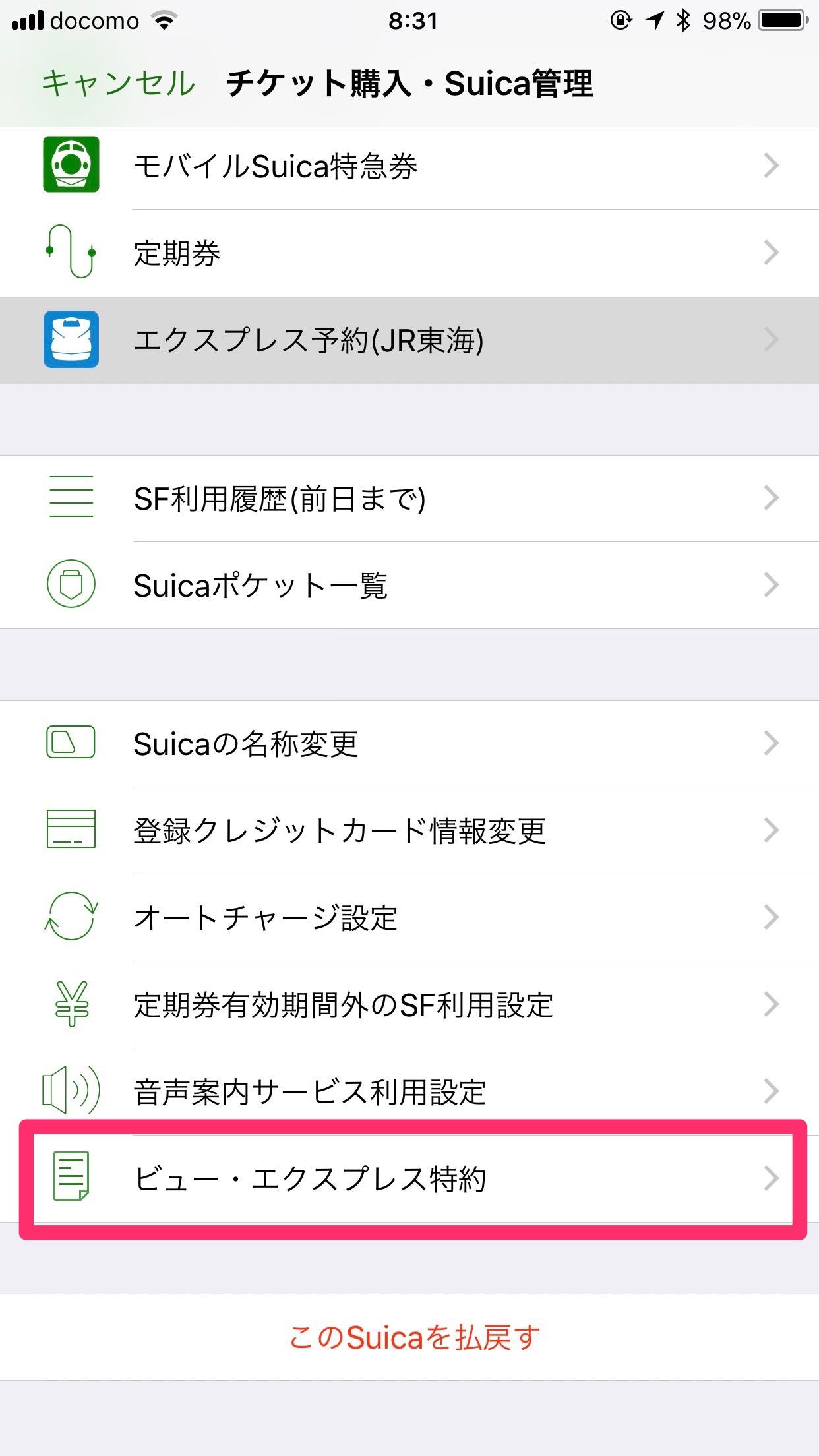 Suica ex mobile 9398