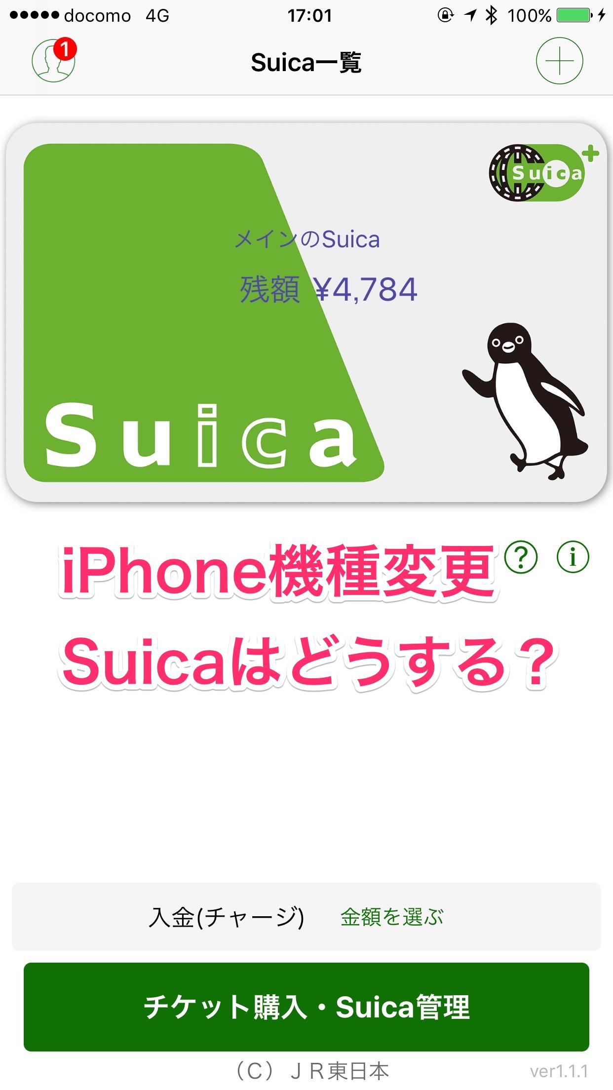 Suica move 7399
