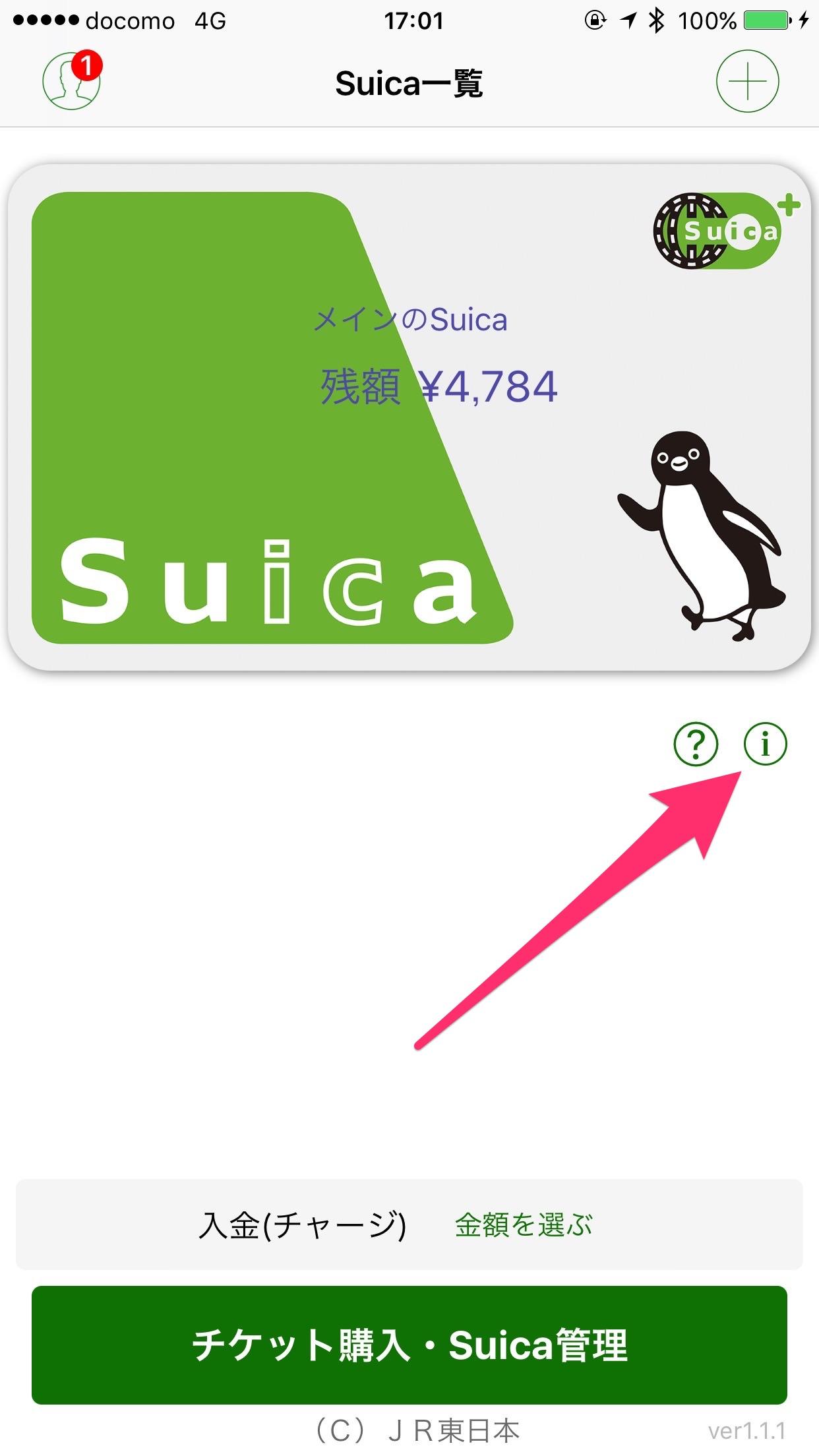 Suica move 73992