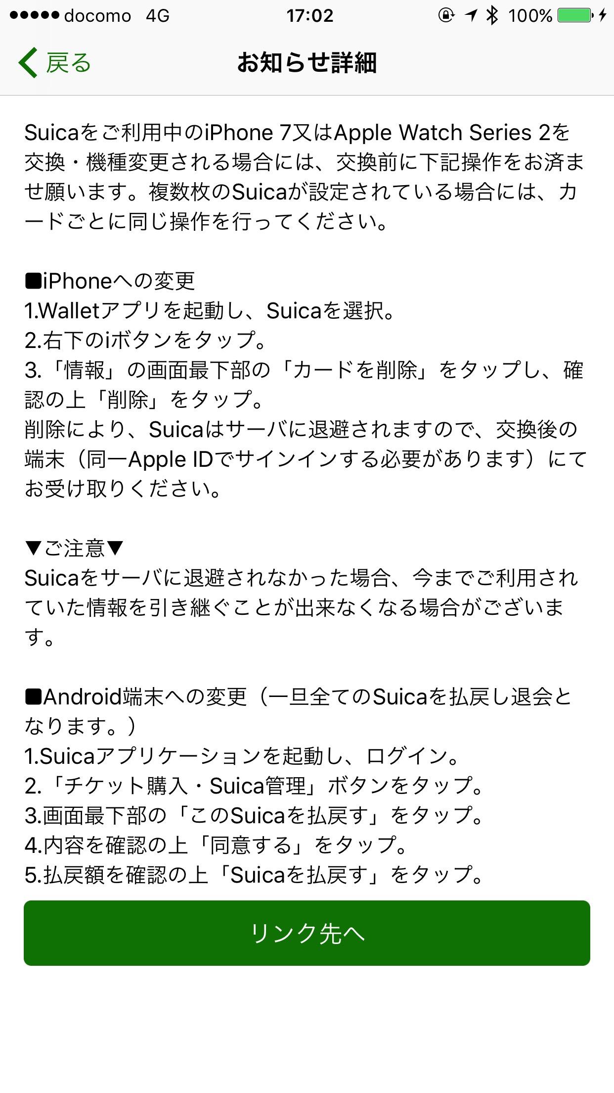 Suica move 7400