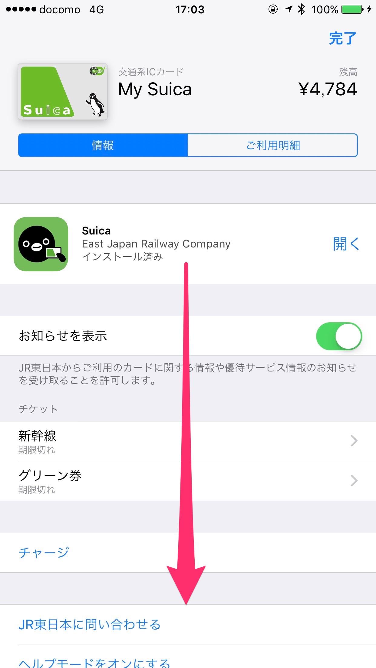 Suica move 7401