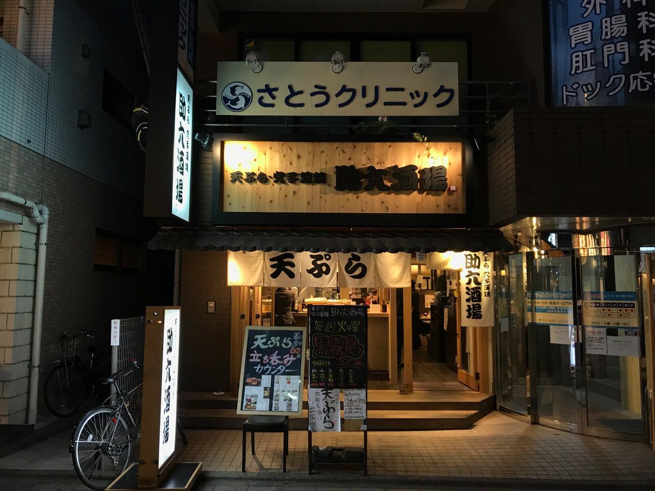 「天ぷら 穴子蒲焼 助六酒場」天ぷらを肴にせんべろ立ち呑みは幸せ