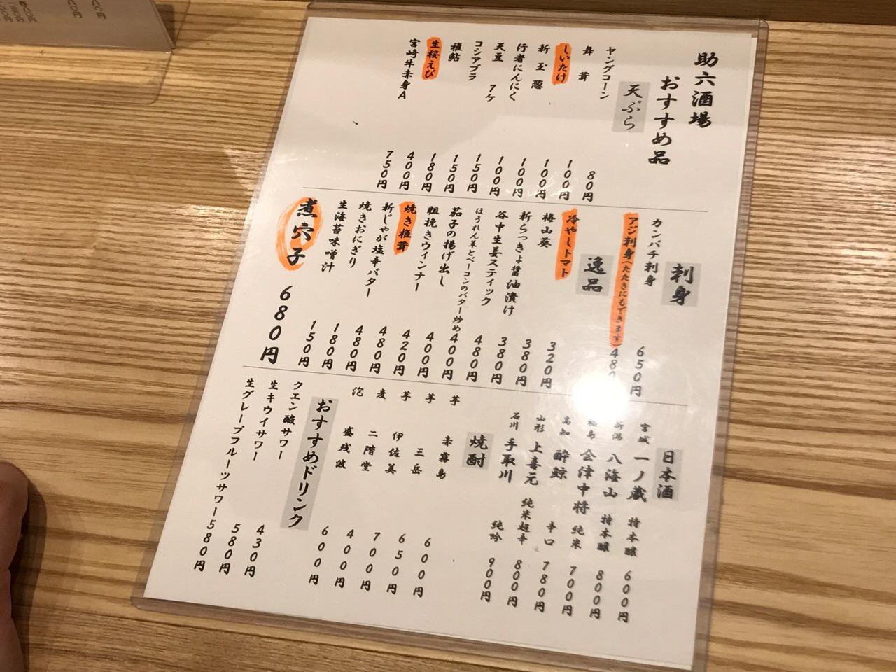 Sukeroku 2843