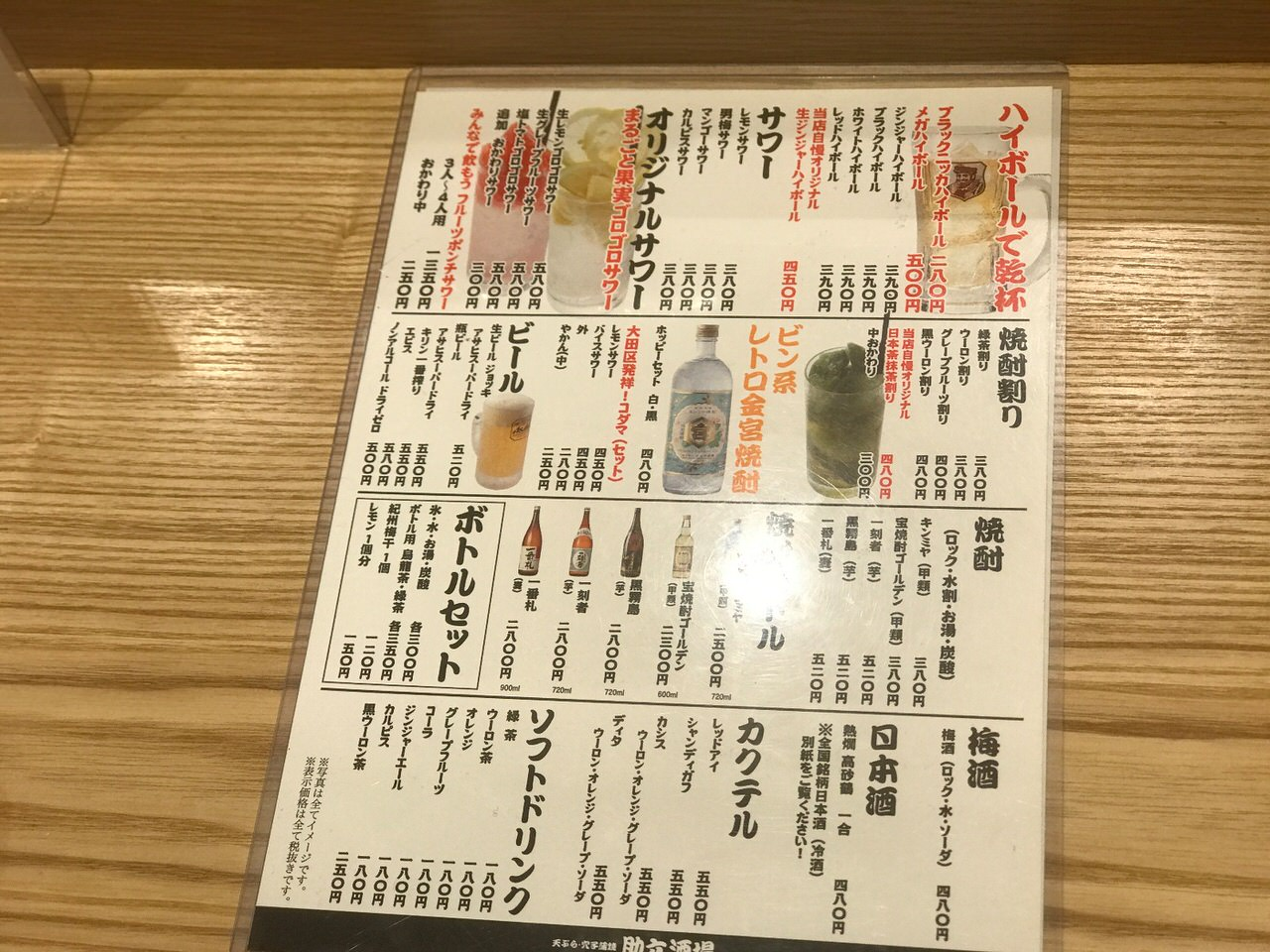Sukeroku 2844