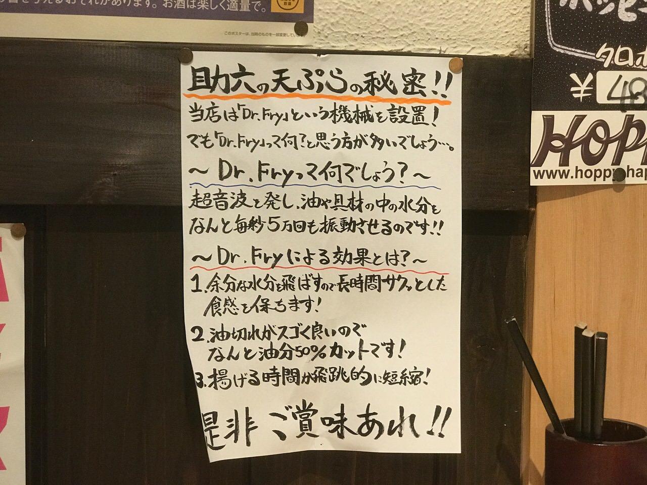 Sukeroku 2848
