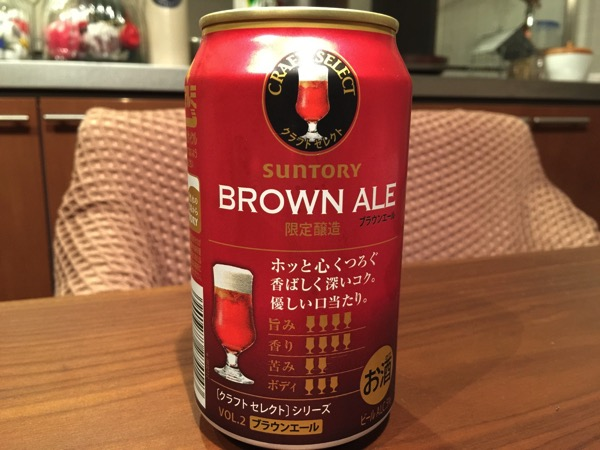 Suntory brown ale 1970