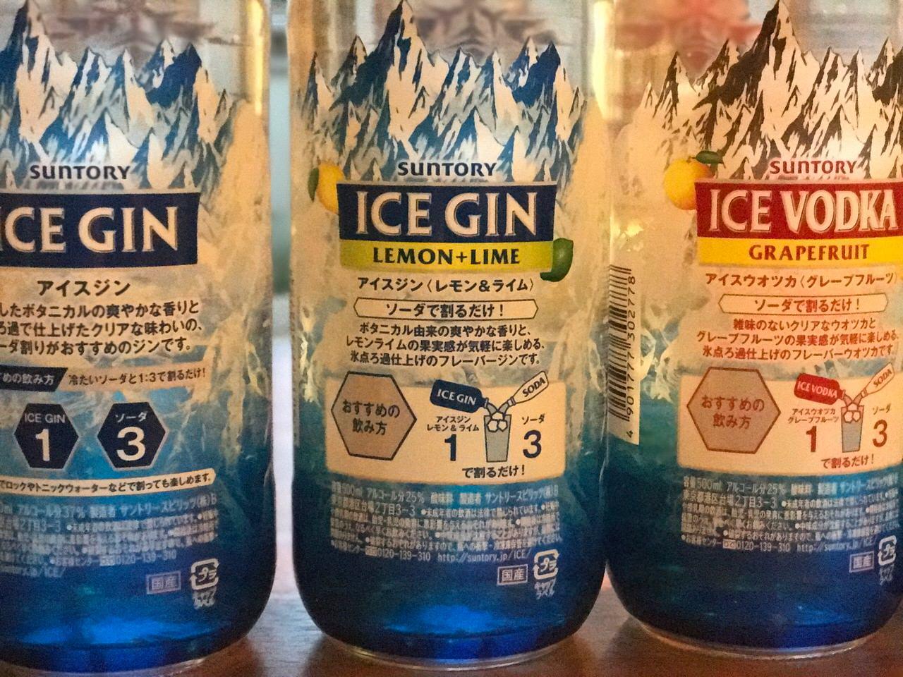 Suntory ice gin 9370