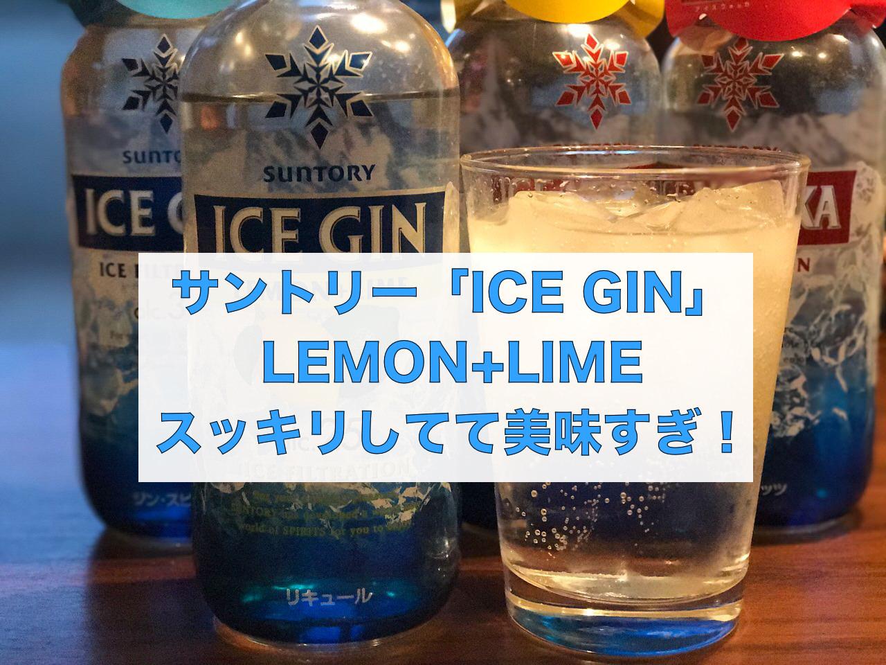サントリー「アイスジン レモン+ライム」スッキリしてて美味いし食事にも合う!