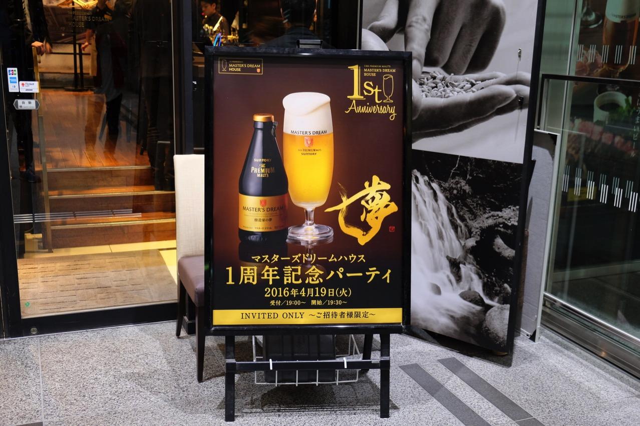 Suntory masters dream 9131