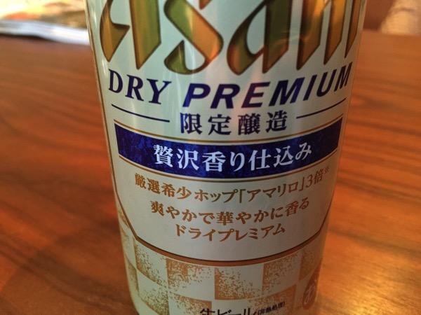 Super dry 2016