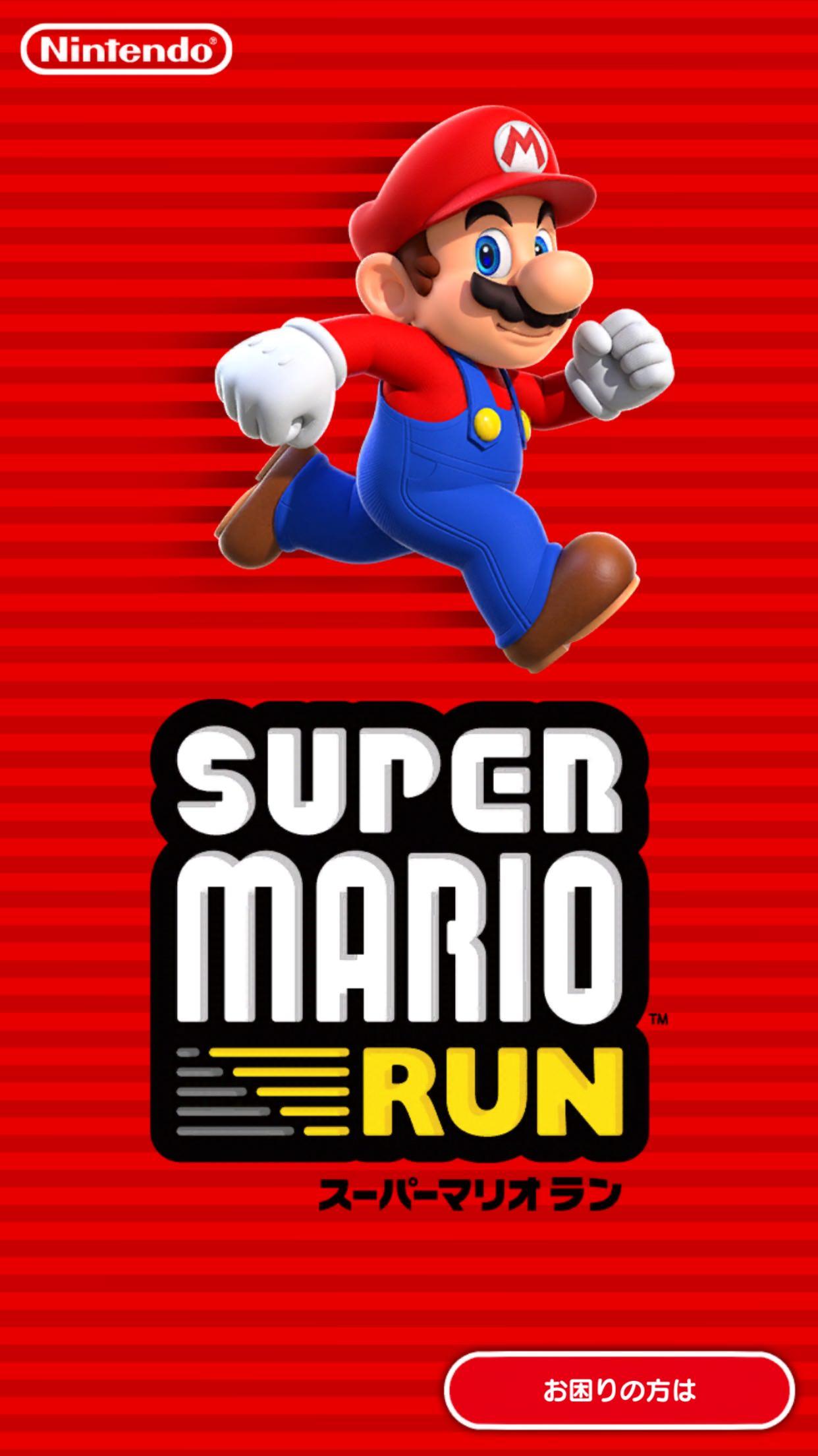 任天堂のスマホゲーム「SUPER MARIO RUN(スーパーマリオラン)」配信開始