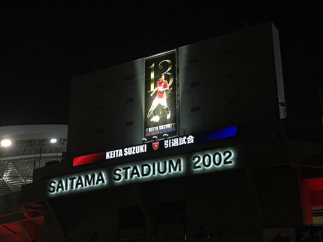 「浦和の男」鈴木啓太の引退試合を写真と動画で振り返る