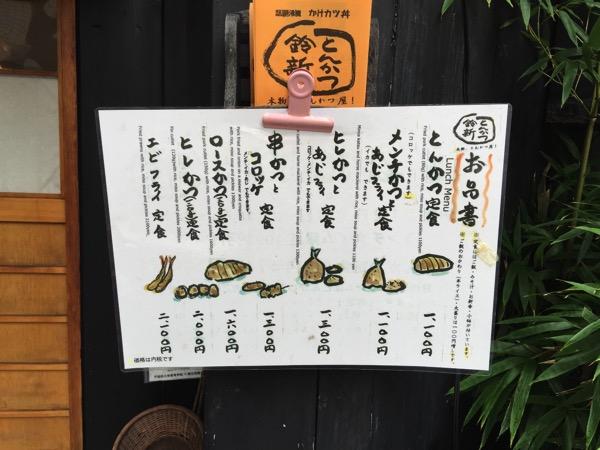 Suzushin 5941