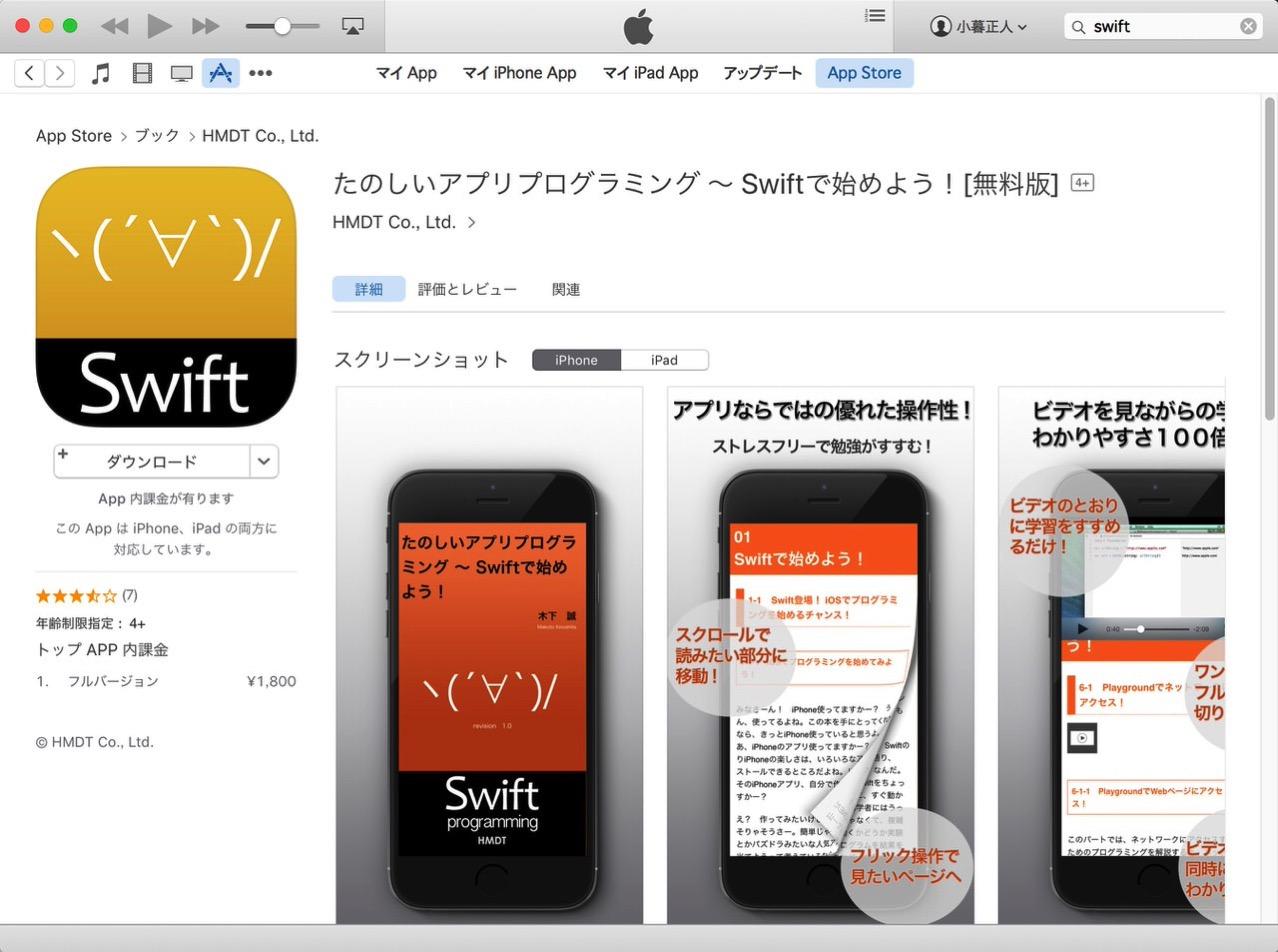 【Swift入門】Swiftでプログラミングを始めてみます 〜参考書アプリを購入してXcodeをインストールしてみた(1)