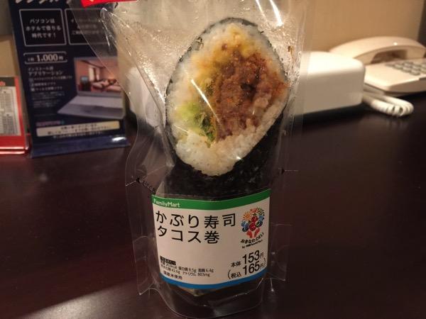 「かぶり寿司タコス巻」沖縄で食べたタコスな巻き寿司(ファミリーマート)