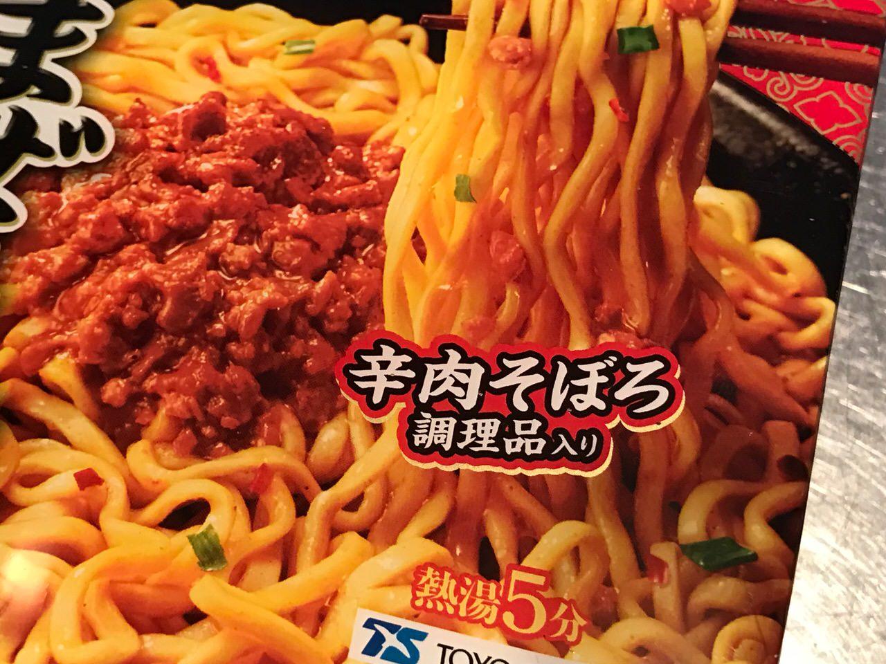 Taiwan maze soba 9240