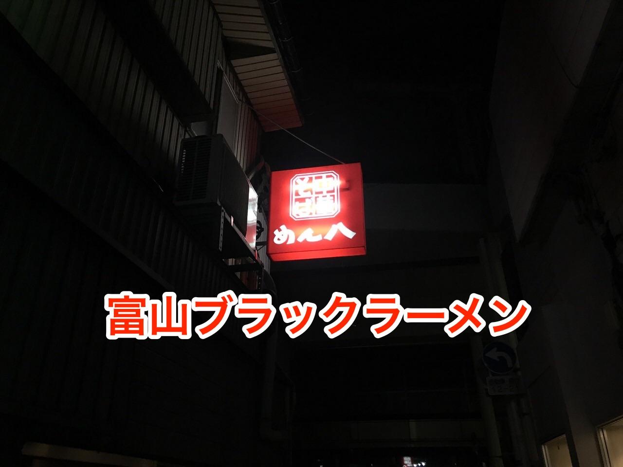 富山ブラック めん八 5117