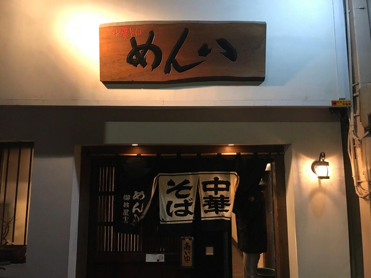 富山ブラック めん八 5127