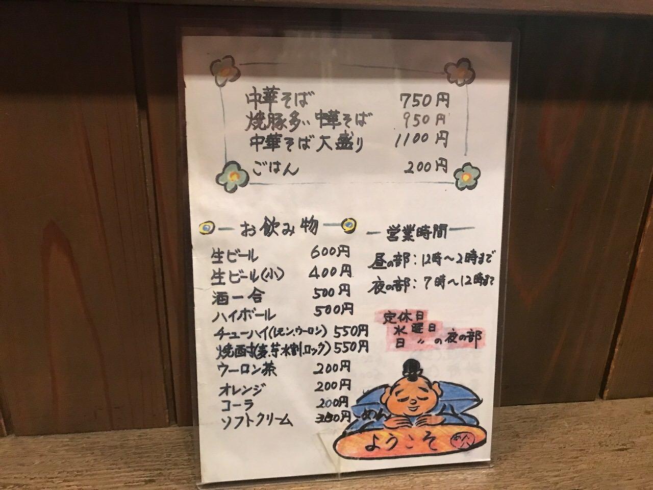 富山ブラック めん八 5239