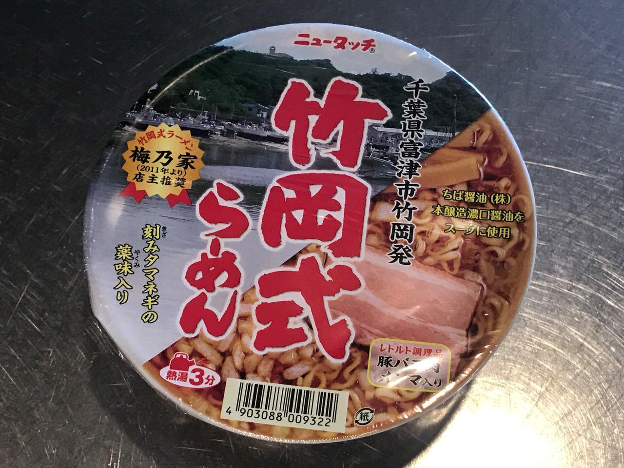 Takeokashiki 8987