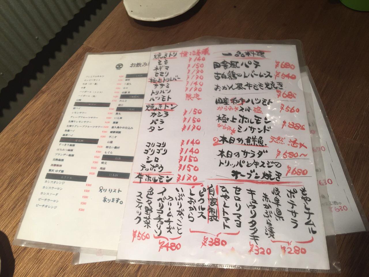 Takumi shinbashi 7205