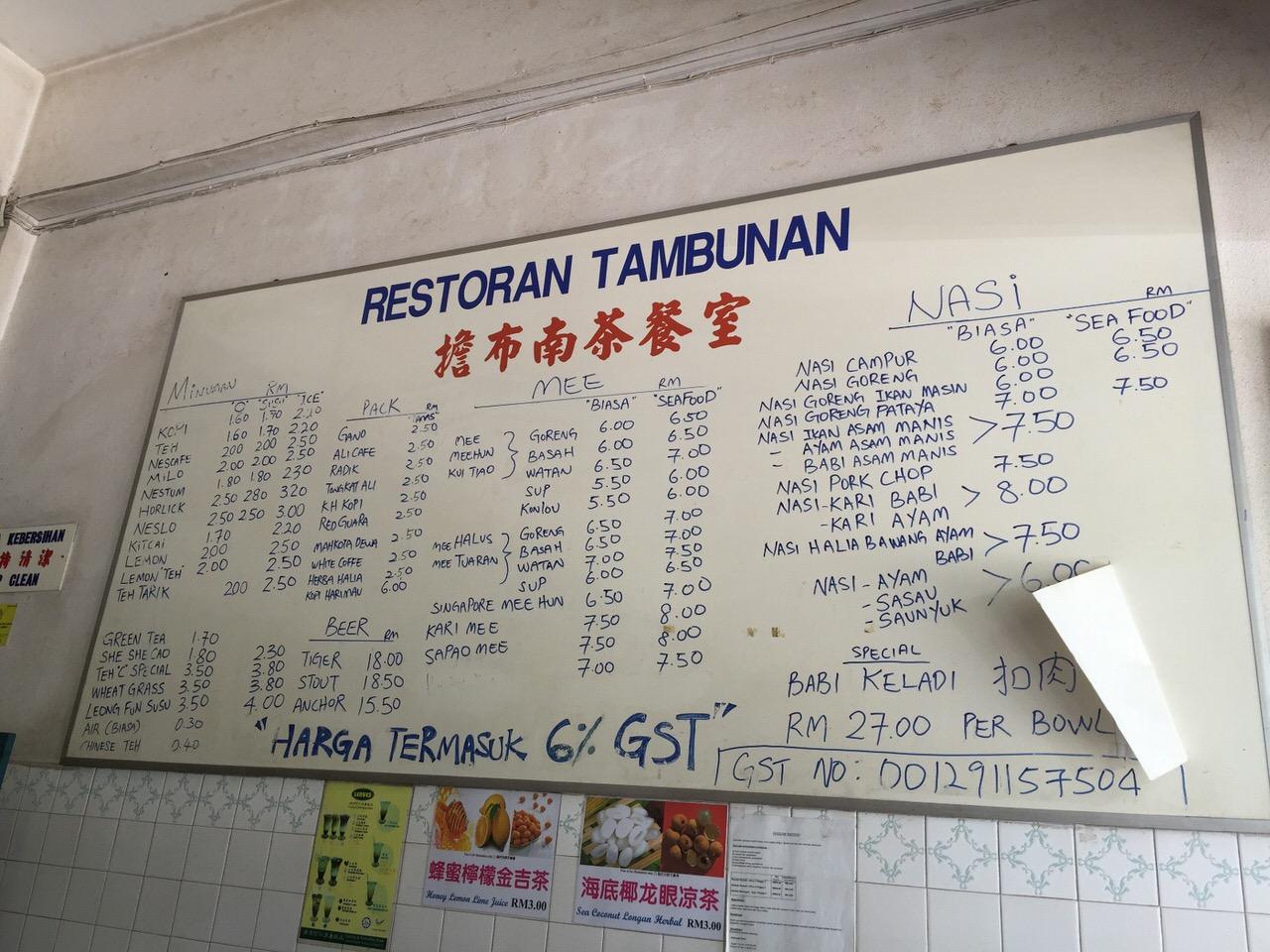 Tambunan restaurant 4617