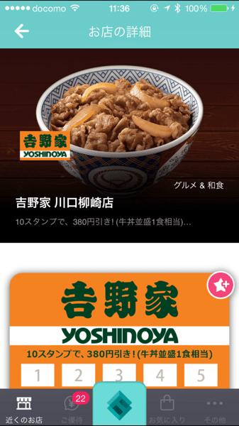 10ポイントで牛丼一杯!吉野家に行くだけでポイントが貯まるiPhoneアプリ「TAMECCO」