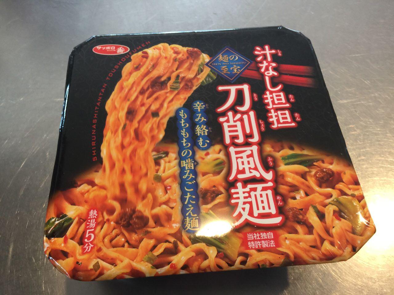 サッポロ一番「汁なし坦坦 刀削風麺」謎の肉がたっぷり&花椒がピリリと利いて美味い!