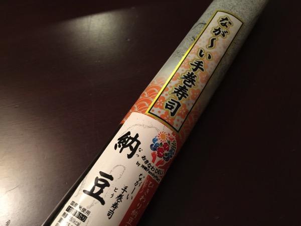 Temaki nattou 7861