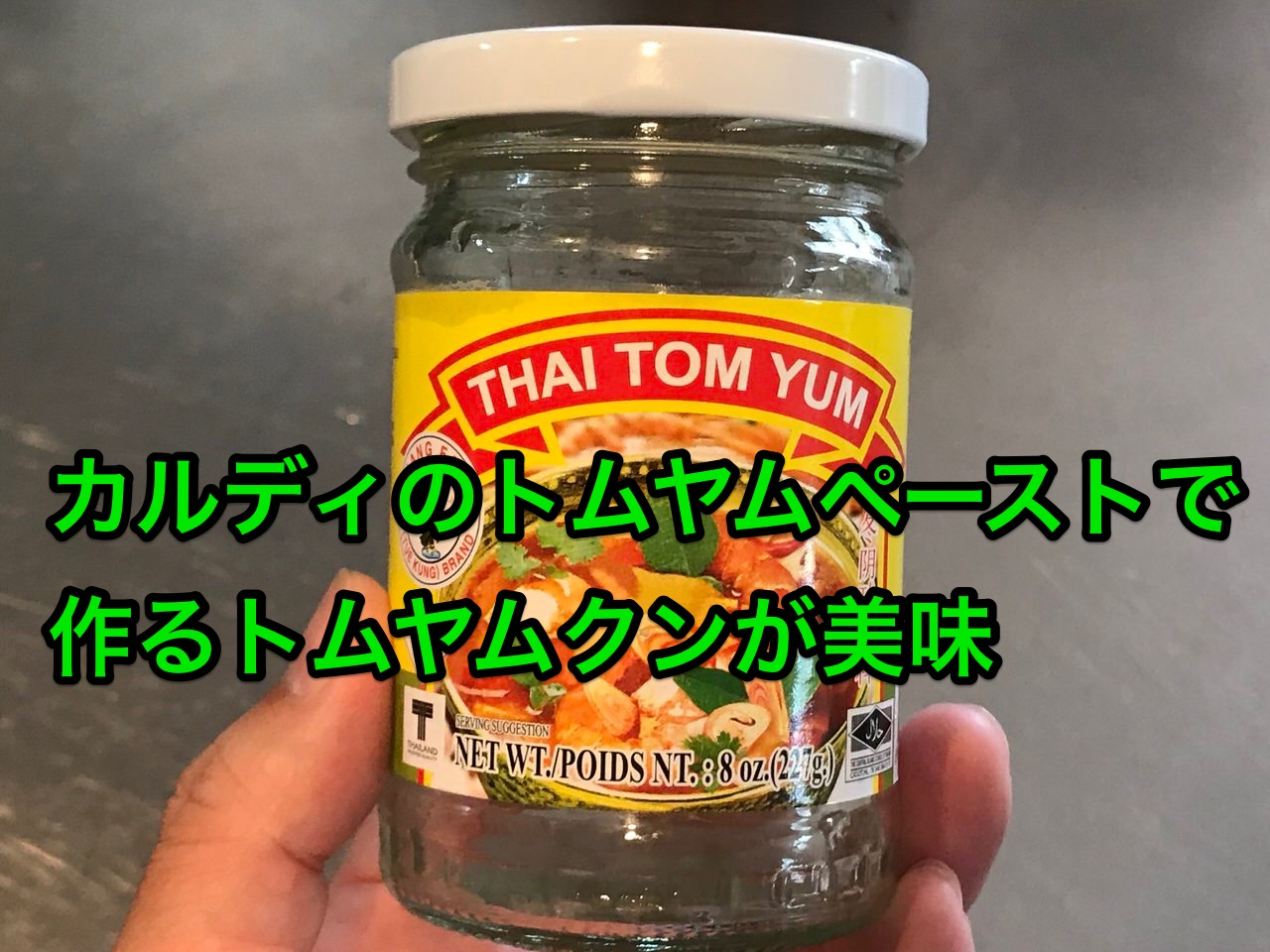 カルディの「ナンファー トムヤムペースト」で作るトムヤムクンが手軽で美味!