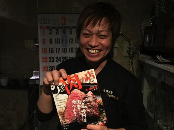 レバー串が旨い浦和の炭火焼鳥の店「ちきちき」が「うまい肉の店」という本に掲載されたと店長が満面の笑みです。