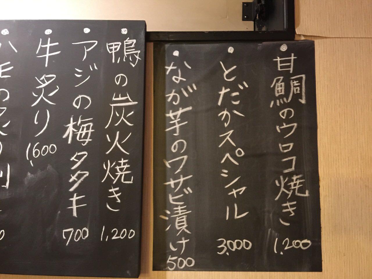 Todaka gotanda 6893