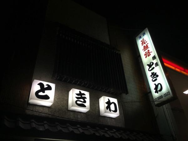 Tokiwa 9080